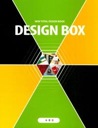 디자인 박스(Design Box). 3