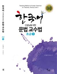 한국어 선생님을 위한 문법 교수법: 초급. 1