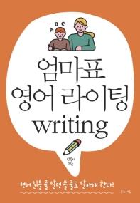엄마표 영어 라이팅(Writing)