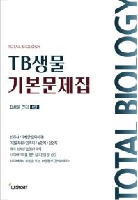 TB생물 기본문제집