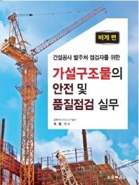 건설공사 발주처 점검자를 위한 가설구조물의 안전 및 품질점검 실무: 비계 편