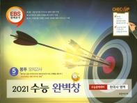 수능 완벽창 고등 한국사 봉투 모의고사 5회분(2020)(2021 수능대비)(봉투)