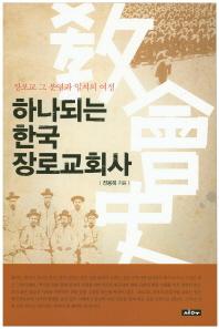 하나되는 한국 장로교회사