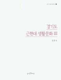 경기도 근현대 생활문화. 3