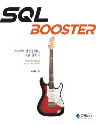 SQL BOOSTER