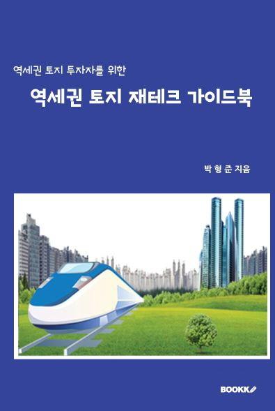 역세권 토지 재테크 가이드북 (컬러판)