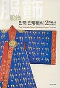 한국 전통복식 2천년