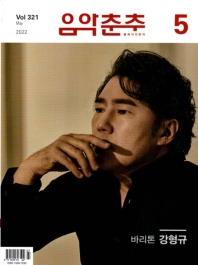 음악춘추(2021년 5월호)