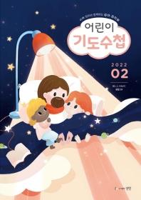 어린이 기도수첩: 유아 유치부(2021년 2월호)
