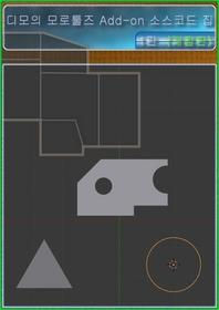 디모의 모로툴즈 Add-on 소스코드 집 1판 (개정판)