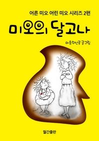 어른 미오 어린 미오 시리즈. 2: 미오의 달고나