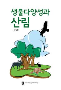 생물의 다양성과 산림