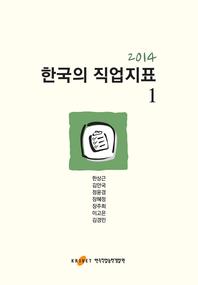 2014  한국의 직업지표. 1