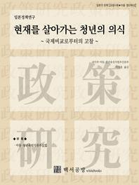 일본정책연구 현재를 살아가는 청년의 의식 ~국제비교로부터의 고찰~