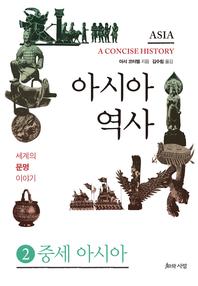 아시아 역사 2부 중세아시아