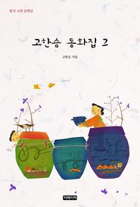 고한승 동화집. 2