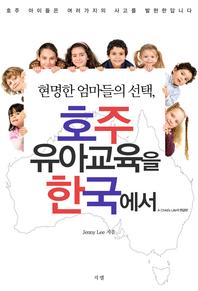 현명한 엄마들의 선택, 호주 유아교육을 한국에서