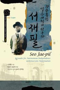 한국기독교 지도자 작품선집 13 자주독립 민주개혁의 선구자 서재필