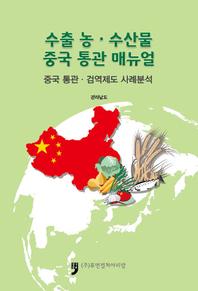 수출 농ㆍ수산물 중국 통관 매뉴얼 (중국 통관·검역제도 사례분석)