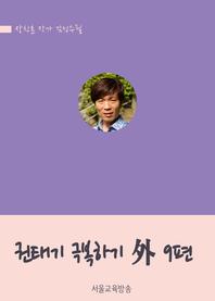 장창훈 작가의 감성수필 (권태기 극복하기)
