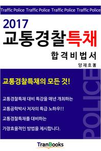 2017 교통경찰특채 합격비법서