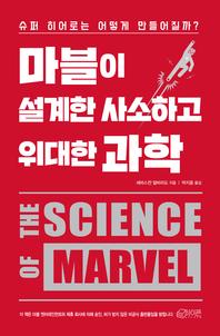 마블이 설계한 사소하고 위대한 과학