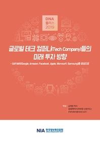 [D.N.A플러스 2019-8] 글로벌 테크 컴퍼니들의 미래 투자 방향