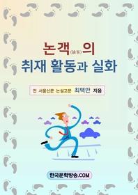 논객의 취재 활동과 실화