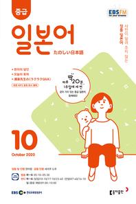 중급 일본어(EBS 방송교재 2020년 10월)