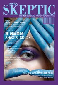 한국 스켑틱 SKEPTIC vol. 22 : 왜 음모론은 사라지지 않는가