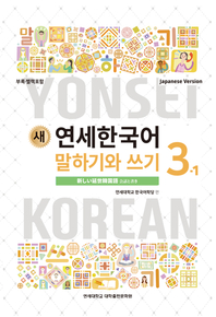 새 연세한국어 말하기와 쓰기 3-1 (일본어)