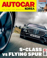 오토카 코리아 Autocar Korea 2021.06 (부록 : 드론 라이프)
