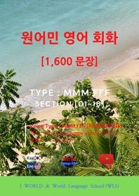 원어민 영어 회화 1,600문장 / Type : M M M F F F / Section 01~16