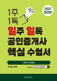2021 일주 일독 공인중개사 핵심 수험서 부동산 공시법령편
