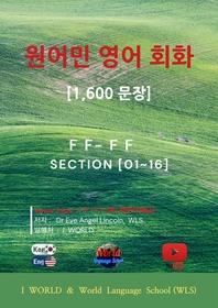 원어민 영어 회화 1,600문장 / Type F F- F F [Section 01~16]