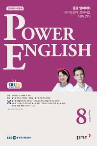 POWER ENGLISH(EBS 방송교재 2021년 8월)