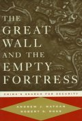 Great Wall and the Empty Fortress : China's Search for Secury