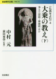 佛典をよむ 4