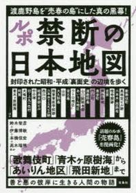 ルポ禁斷の日本地圖 封印された昭和.平成「裏面史」の邊境を步く