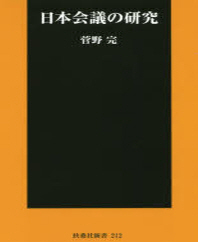 日本會議の硏究