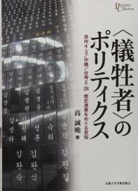(犧牲者)のポリティクス 濟州4.3/沖繩/台灣2.28歷史淸算をめぐる苦惱