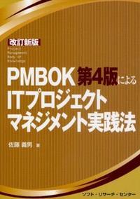 PMBOK第4版によるITプロジェクトマネジメント實踐法
