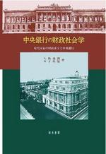 中央銀行の財政社會學 現代國家の財政赤字と中央銀行