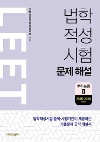 법학적성시험 문제 해설: LEET 추리논증. 2(2015~2010학년도)