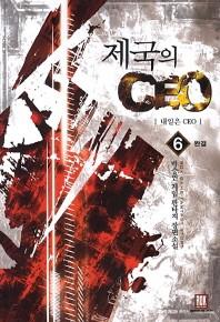 제국의 CEO. 6(완결): 내일은 CEO