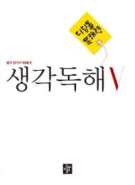 중학 국어 생각독해. 5(2021)