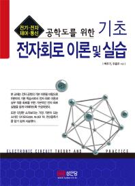 공학도를 위한 기초 전자회로 이론 및 실습