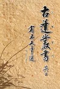 유명문장선 2(고봉총서 기이)