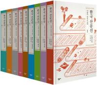 한국 산문선 세트(1-9권)