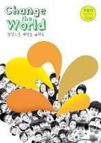 CHANGE THE WORLD 학령전 어린이 CCM(악보)